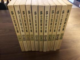 莎士比亚全集(全十一册)