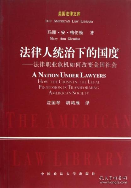 法律人统治下的国度