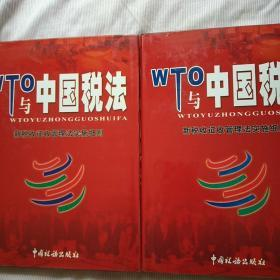 WTO与中国税法(一、四)合售(硬精装太厚快递邮寄)