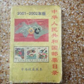 中华人民共和国邮票目录   2001——2002年版