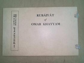 绝版编号限量本:One Hundred Quatrains From the Rubaiyat of Omar Khayyam 《鲁拜集》四行歌百句
