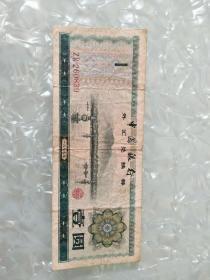1979年外汇券一元