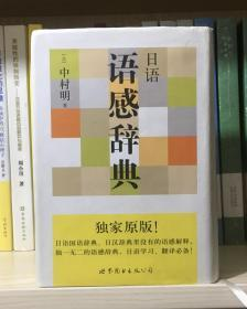 日语语感辞典