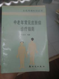 中老年常见皮肤病诊疗指南