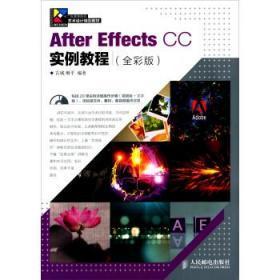After Effects CC实例教程 古城 喇平 人民邮电出版社