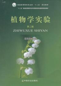 植物学实验(第二版) 胡宝忠 中国农业出版社
