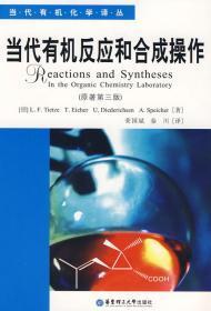 当代有机反应和合成操作 (德)梯泽 华东理工大学出版社