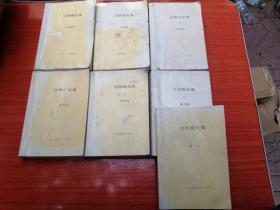 汪曾祺全集(1-8册)却缺第七册     复印本