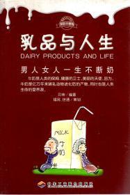 乳品与人生