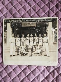 1948年奉贤县运动会蓝球冠军协同部全体球员合影纪念