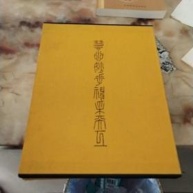 慧心妙手神采天工:吴卿金雕艺术 97年初版 签名本精装本 套盒品如图