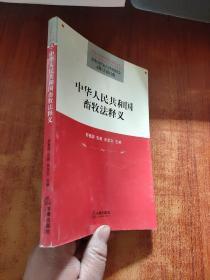 中华人民共和国畜牧法释义