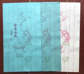 清末 民国 五也堂  金鼎丹成 花笺三张 木版水印老信笺纸