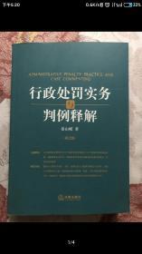 行政处罚实务与判例释解(第二版)