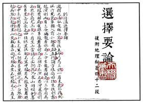 《刘伯温选择要论》[明]刘伯温著 乾隆御用秘钞