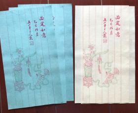清末 民国 五也堂 必定如意 花笺五张 木版水印老信笺纸