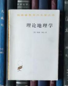理论地理学(汉译世界学术名著丛书)