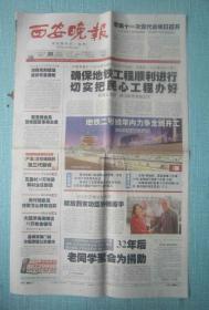 陕西党报——西安晚报