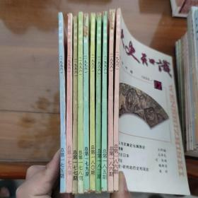 文史知识1996年第1-6期,第9,11,12期