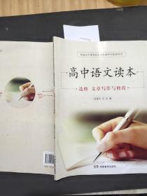 高中语文读本 文章写作与修改 选修
