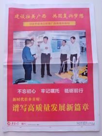 南宁日报(2019年4月22日)特刊8版全