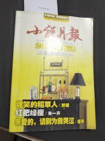 小说月报 原创长篇小说专号 (2)2009年增刊