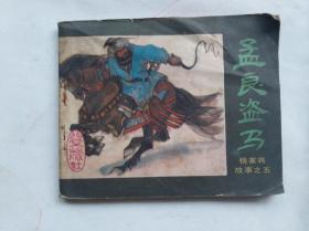 连环画杨家将故事之五:孟良盗马 1984年一版一印