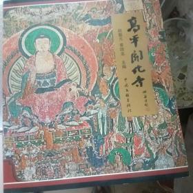 高平开化寺