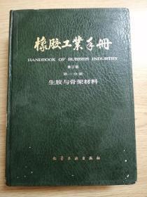 橡胶工业手册,(第1分册修订版)