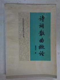 诗词散曲概论--中国古代文学知识丛书