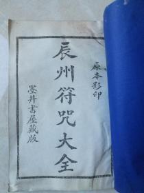 辰州符咒大全第二种:祈禳之类第三种请召之类(线装三册)
