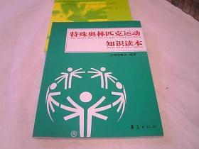 特殊奥林匹克运动知识读本