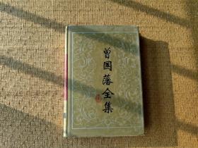 曾国藩全集(4)