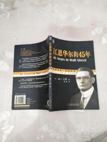 江恩华尔街45年 江恩 陈鑫 译 机械工业出版社 货号:M5
