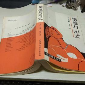 K:情感与形式(美学译文丛书)/中国社会科学出版社   馆藏