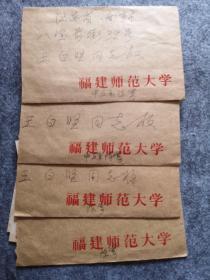 【同一上款,全场保真】著名学者、书法家、福建师范大学教授 陈祥耀(1922~)钢笔信札五通五页 带信封