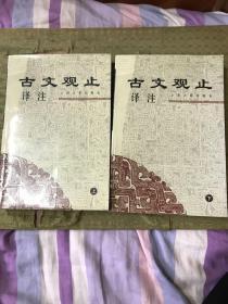 古文观止译注(上下)