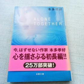 日文alone together