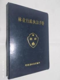 林业行政执法手册(第二辑)