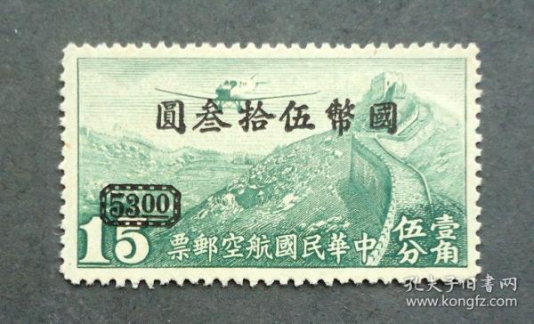 邮票 民航5 重庆加盖国币航空改值邮票 1角5分 改国币53元 新票