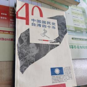 中国国民党台湾四十年