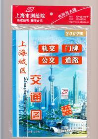 上海城区交通图 2009年1月18版1印