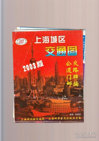 上海城区交通图 2003年1月4版4印 略有污渍