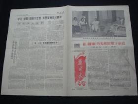 新北大(第77期,5.25专号)4版