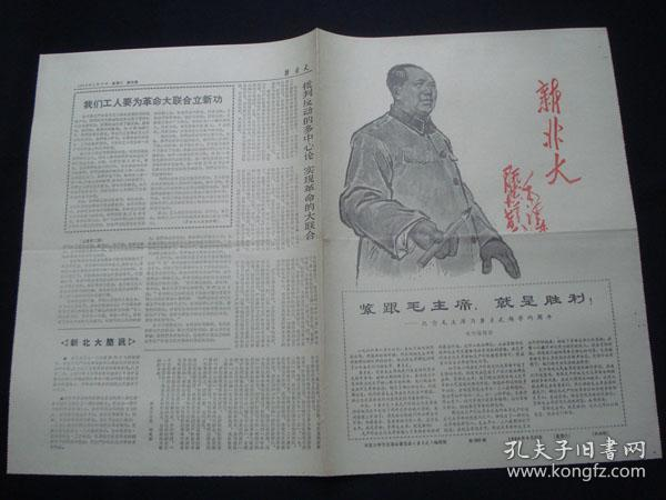 新北大(第200期)4版