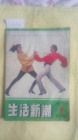 生活新潮 创刊号(1985.1)  F4448