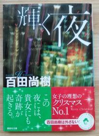 日文原版书 辉く夜 (讲谈社文库) 百田 尚树  (著)