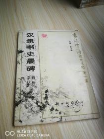 汉隶书史晨碑 解析字帖