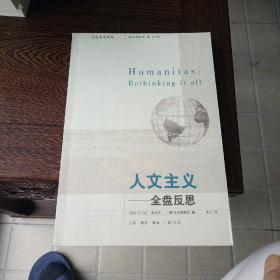 人文主义:全盘反思