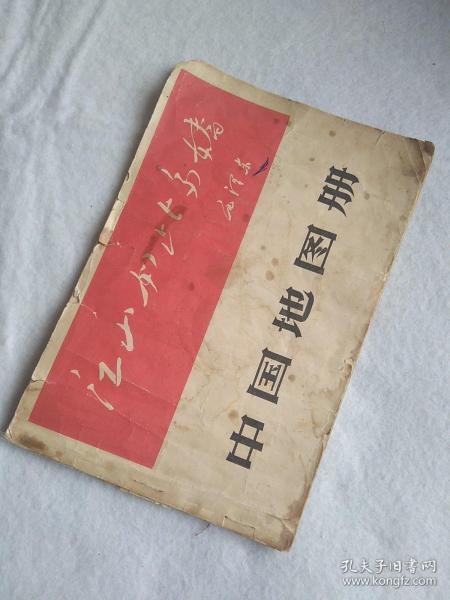 中国地图册★65版
